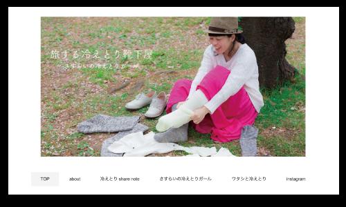「旅する冷えとり靴下屋」  WEBサイト制作